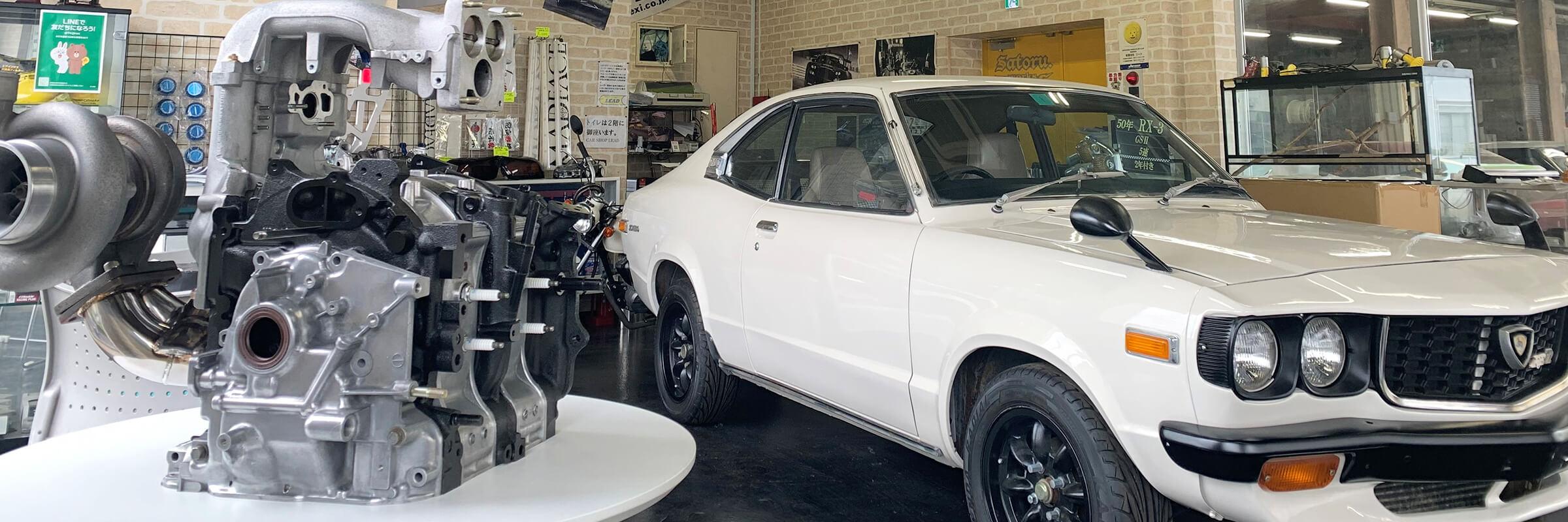 RX-7、RX-8、ロードスターなどのロータリーエンジン中古車専門店 オーバーホールなど LEAD リード本店